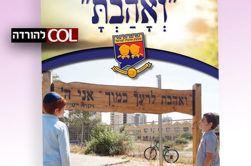 שבוע נוסף במבצע אהבת ישראל • ניגון וחוברת ב' להורדה