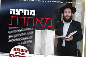אברך בן 28, ספר רביעי ● הצצה לכתבה מיוחדת ב'כפר חב