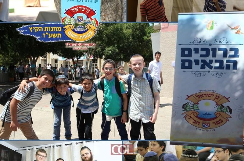 פתיחה סוערת ב'גן ישראל – כפר חב