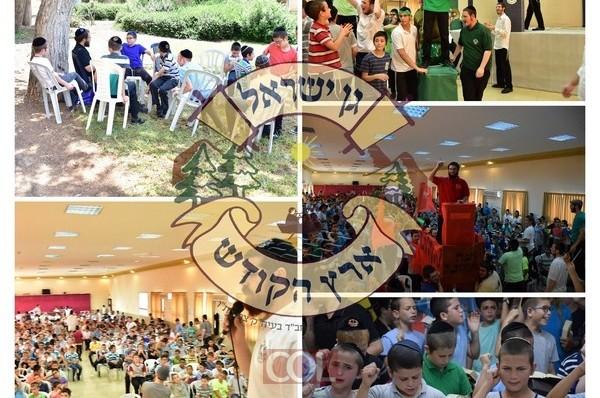 פתיחת מלחמת התקשרות: יום רביעי ב'גן ישראל ארץ הקודש'