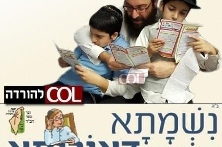 מתוועדים עם הרבי בקעמפ: הדפיסו לילדכם עלון מיוחד לשבת