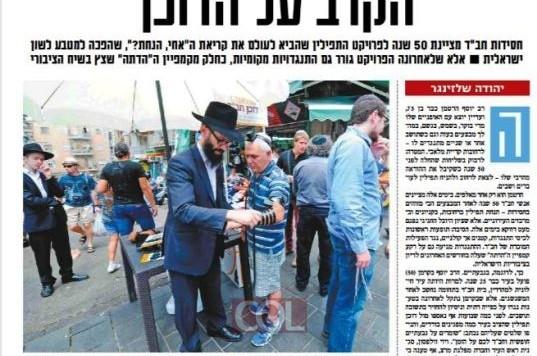 'ישראל היום' על