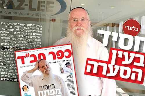 החסיד שהותקף - נחשף בראיון ראשון ב'כפר חב