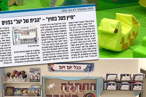 'ישראל היום' על הוראת הרבי לא להראות חיות לא טהורות