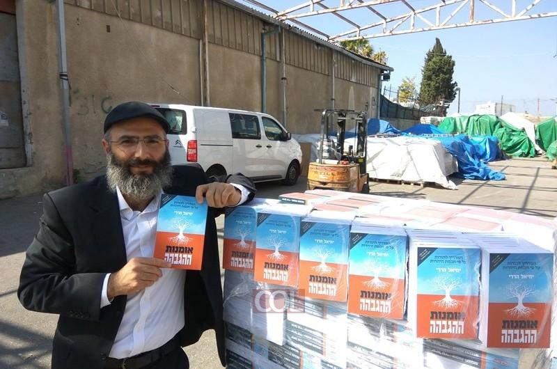 ספר חדש של הררי: המדריך להורות על פי חכמת היהדות