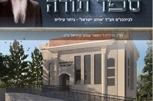 מאוהב ישראל לאוהב ישראל: מאחורי הקלעים • ראיון