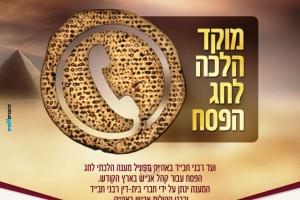 מוקד הלכה של רבני חב״ד לחג הפסח