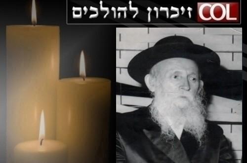 זכרון להולכים: הרב משה יהודה רייכמן ע