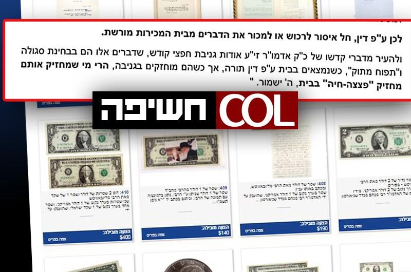 הרבנים פסקו שאסור לסחור בפריטים; בית המכירות מציב למכירה
