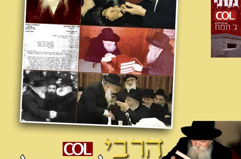 התייחסויות גדולי ישראל לאחר ביקורם אצל הרבי • פרוייקט מיוחד