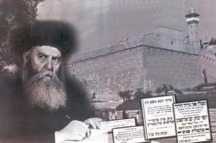 89 שנה לביקורו ההיסטורי של אדמו
