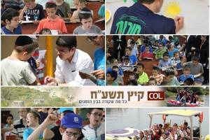 יומיים ראשונים בקעמפ 'גן ישראל' נחלת הר חב