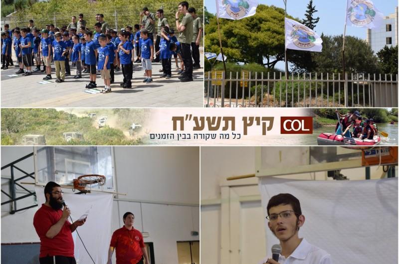 חדרה: נפתח דיי קעמפ 'גן ישראל' לילדי העיר • גלרייה