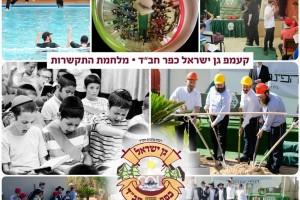 מלחמת התקשרות - קעמפ גן ישראל כפר חב