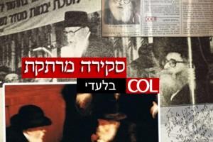 יחסו המיוחד של הרבי ל'סיום' התלמוד ירושלמי • סקירה בלעדית