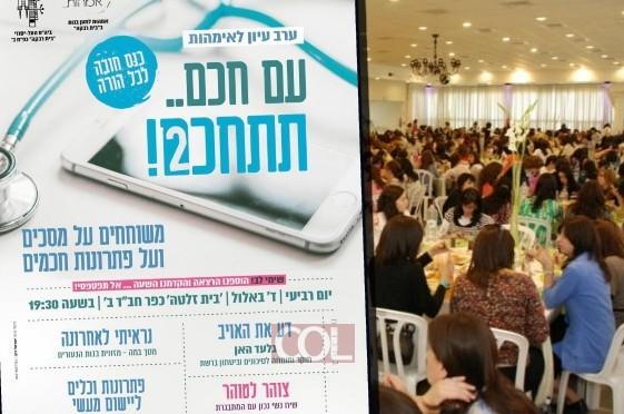 להפוך את הטכנולוגיה להצלחה: כינוס נשים הערב בכפר חב