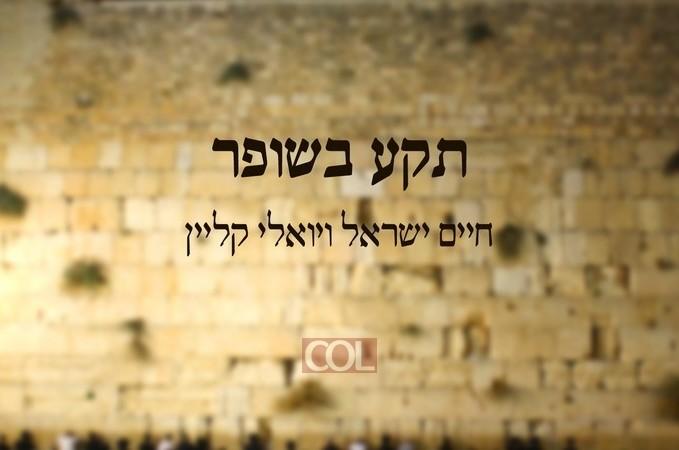 שיר 'סנגורם של ישראל': חיים ישראל ויואלי קליין > 'תקע בשופר'