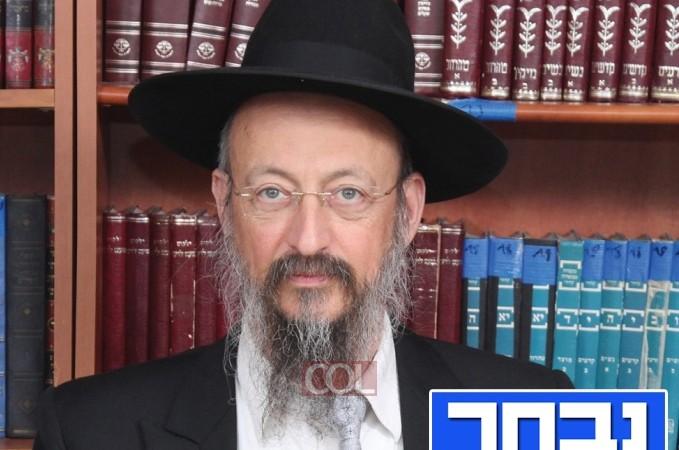 בשעה טובה: הרב אפרים בוגרד נבחר לדיין בבית הדין הרבני