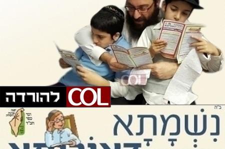 הורים וילדים לומדים חסידות בשבת האחרונה של השנה ובר
