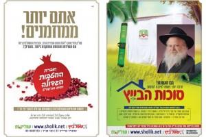 אתם חייבים את זה לחג: חוברת ההטבות מבית 'שאול בייץ' (פ)