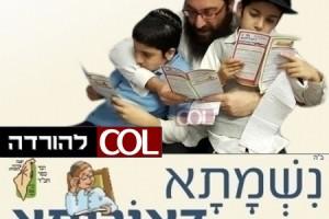 הורים וילדים לומדים נשמתא דאורייתא בסוכות ושמחת תורה