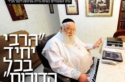 רחש כבוד לרבי: מנהיג 'המתמידים' הרב יהודה לייב מינצברג ע