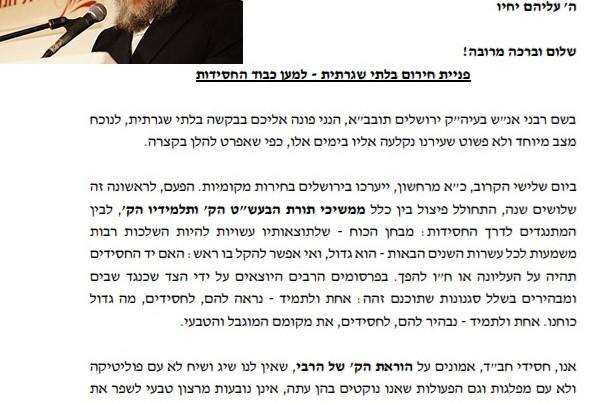 הרב יוסף יצחק הבלין במכתב אישי לחסידי חב