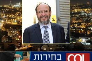 ירושלים: הפסד כואב לאגודת ישראל; הרב יעקב הלפרין בחוץ