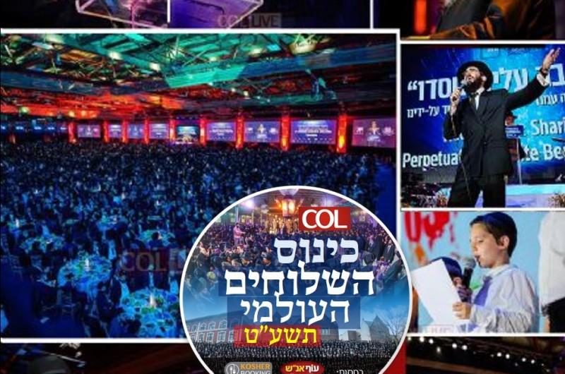 מעצמה יהודית: 90 רגעים מהבנקעט הסוחף • תיעוד מיוחד