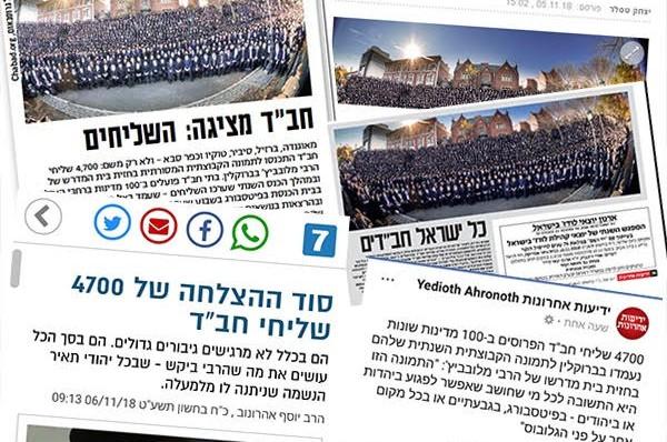כינוס השלוחים בתקשורת הישראלית: הצדעה לשגרירי האור