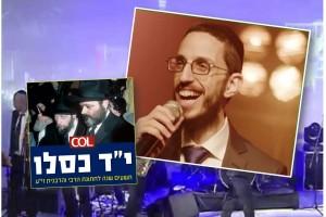 שמחה פרידמן ויוני אליאב מגישים: מחרוזת שירי חתונה חב