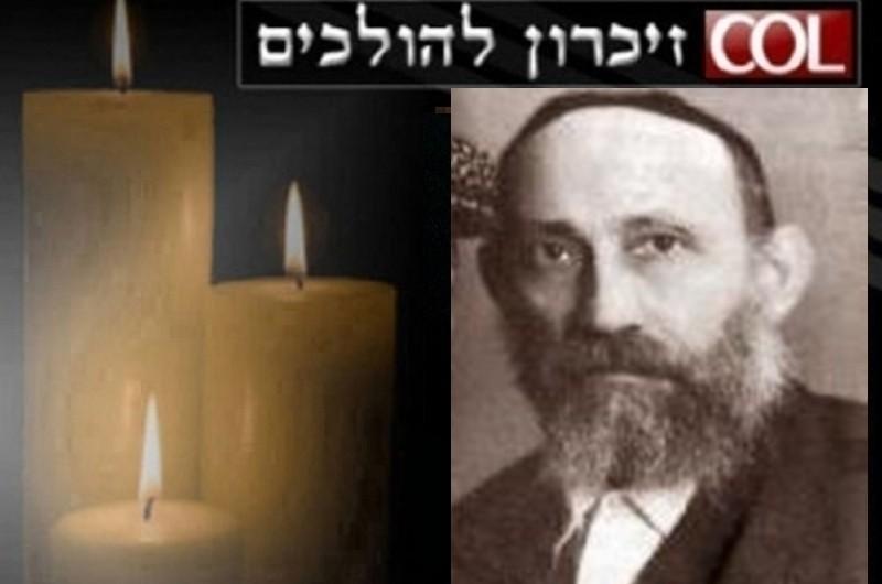 זכרון להולכים: ר' צבי הירש רבינוביץ' ע