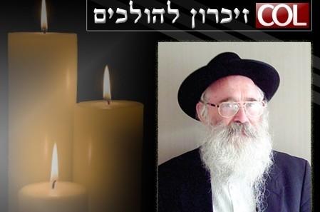 זכרון להולכים: הרב אברהם דונין ע
