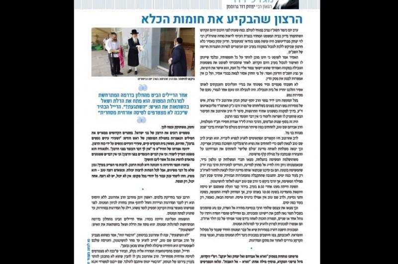 בעיתון 'בקהילה': הרב גרוסמן על מסירות הנפש של הרב אהרונוב