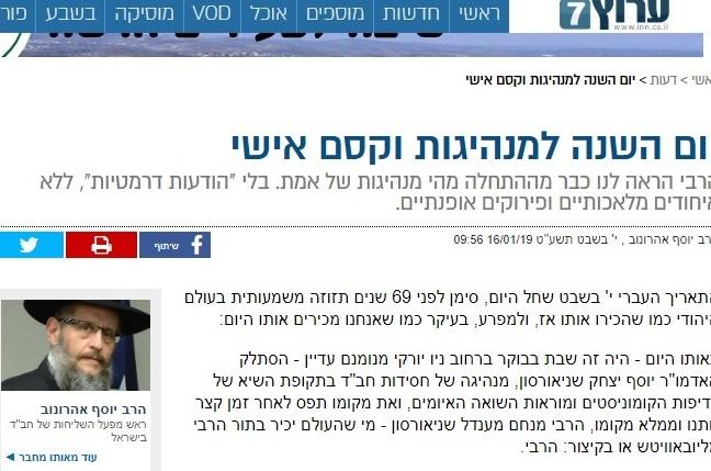 ״מנהיגות קסם״: הרב אהרונוב בטור מיוחד באתר ערוץ 7