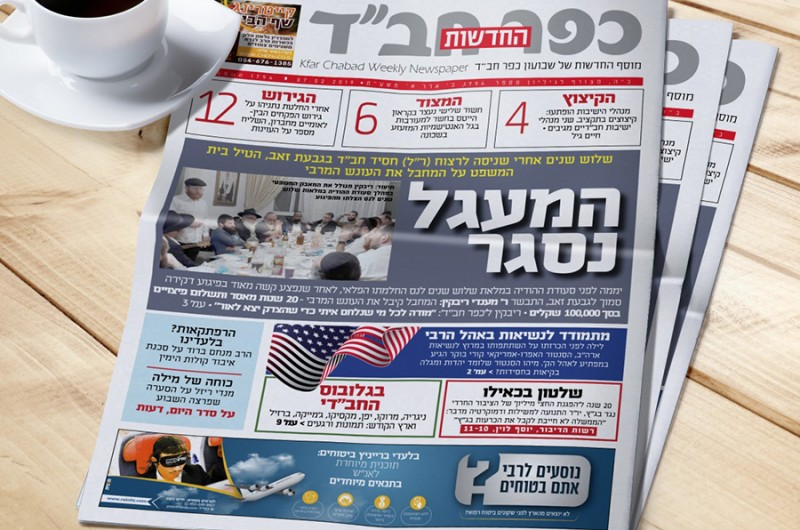 הסיפורים הכי חמים: בואו לדפדף במוסף החדשות של 'כפר חב