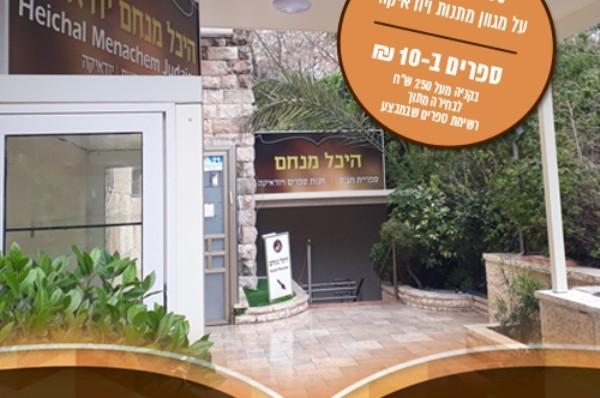 'היכל מנחם' בירושלים מתרחב (פ)