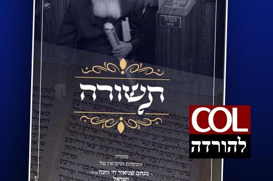 תשורה מחתונת ישראל - אליטוב ● מיוחד