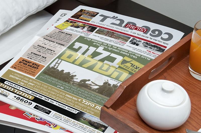 מוסף החדשות של שבועון 'כפר חב