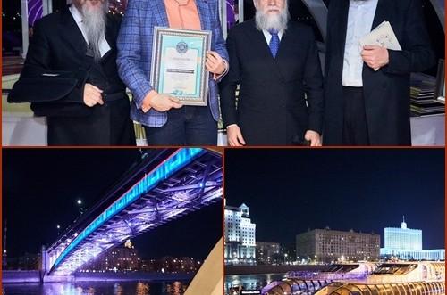 ערב הוקרה לידידי ותומכי בית הכנסת המרכזי במוסקבה