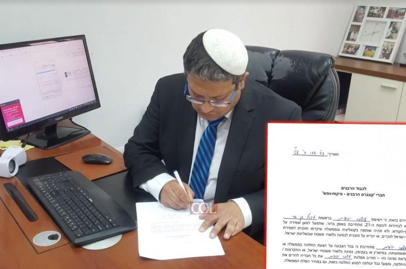 'עוצמה יהודית' התחייבו לשמירה על שלמות הארץ ללא פשרות