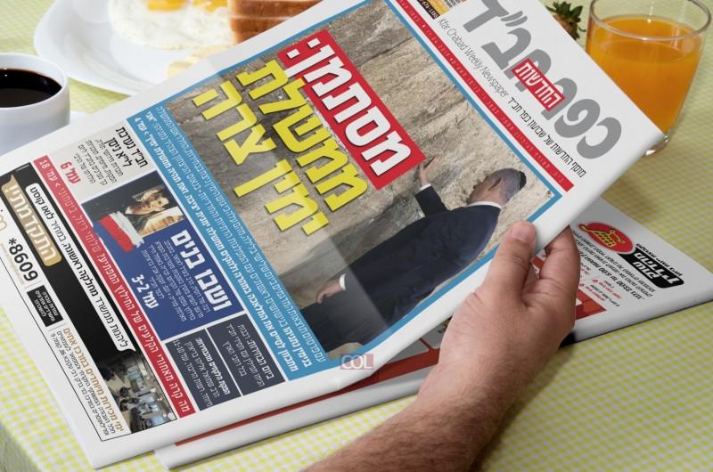 לצפייה און ליין: מגזין החדשות של 'כפר חב