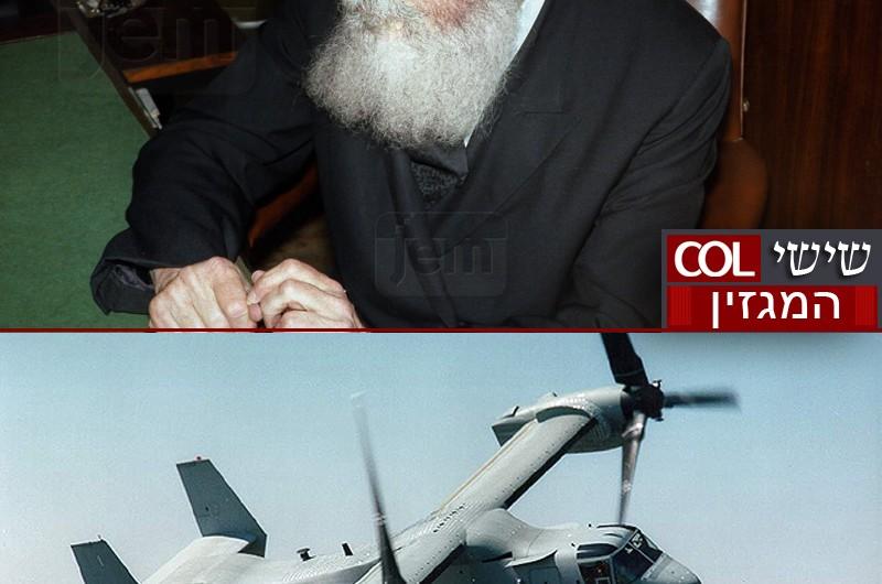 הרבי כבר צפה לפני יובל שנים: מטוסים ימריאו אנכית ● מרתק