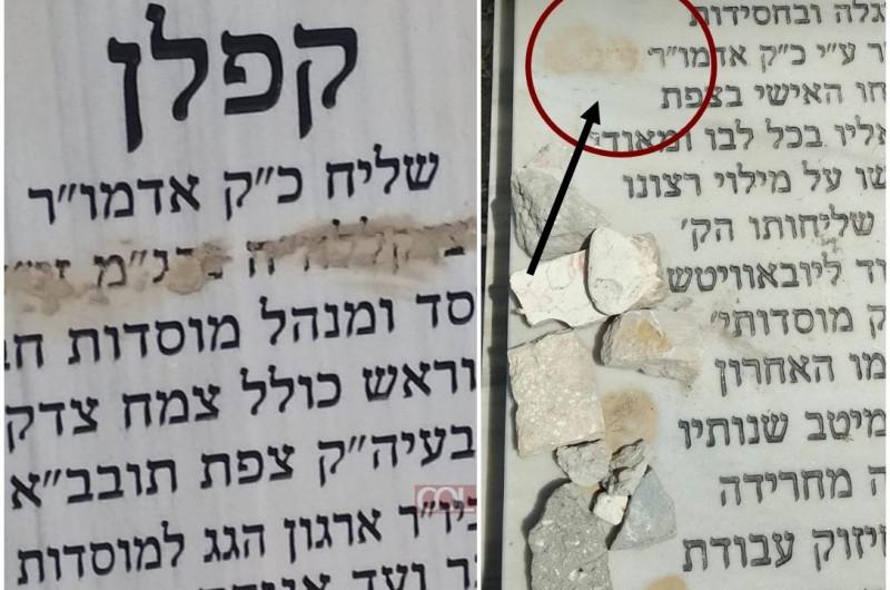 זעזוע בצפת: שוב הושחתה מצבת השליח הרב לייבל קפלן ע