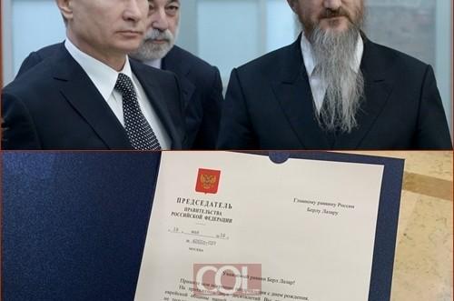 פוטין שיגר אגרת ברכה ליום ההולדת ה-55 של הרב לאזאר