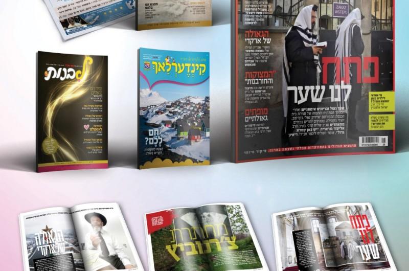 5 חלקים, 180 עמודים: צפו בשערי חבילת 'כפר חב