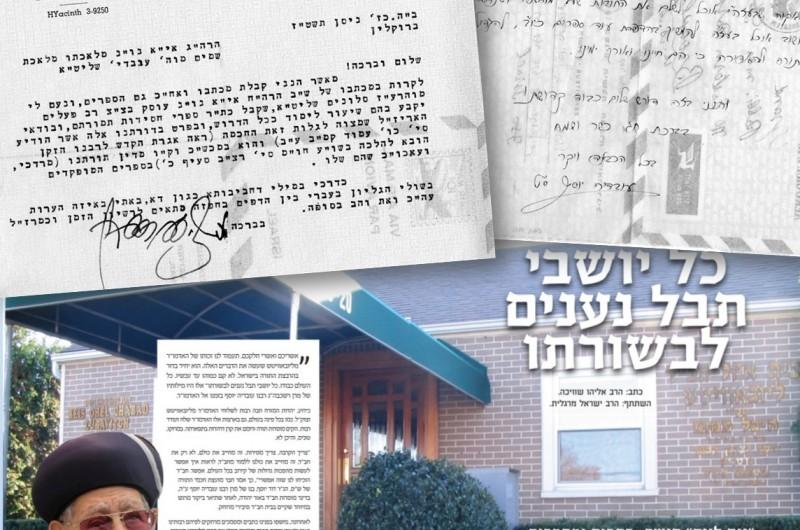 'יום ליום' חושף: חילופי המכתבים בין הרבי להגר