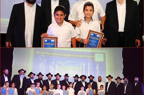 'פרס יוסף יצחק' הוענק ל-42 תלמידים מצטיינים