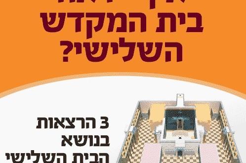 אוגדן המקדש: הפתרון המושלם להרצאות בימי בין המצרים (פ)