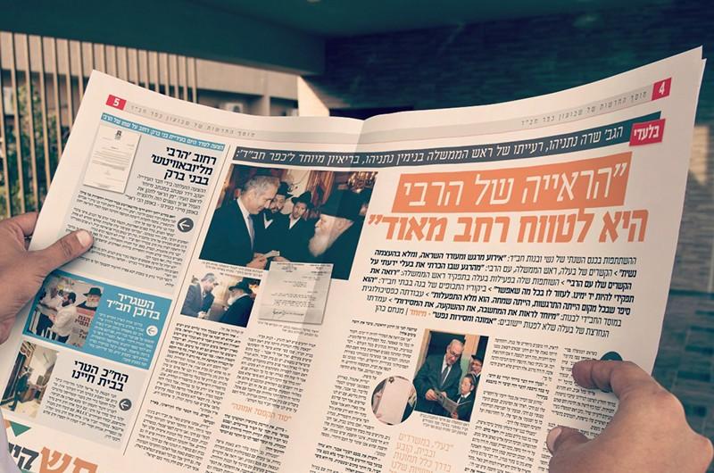בעלי ראש הממשלה - והרבי: הגב' נתניהו בראיון ל'כפר חב